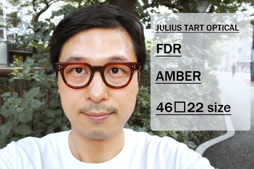 JULIUS TART OPTICAL / FDR / AMBER / 46-22 size / ¥37,000+tax